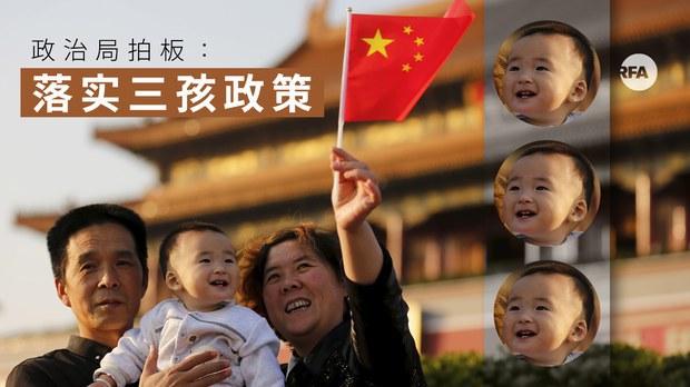 专栏 | 网络博弈:20年不停呼吁中国停止计生政策 这位海外专家有很多故事要讲