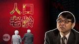 专栏 | 网络博弈:唱衰中国?干涉内政?他为何不停发声反对中国计生政策?