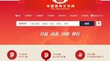 中國裁判文書網