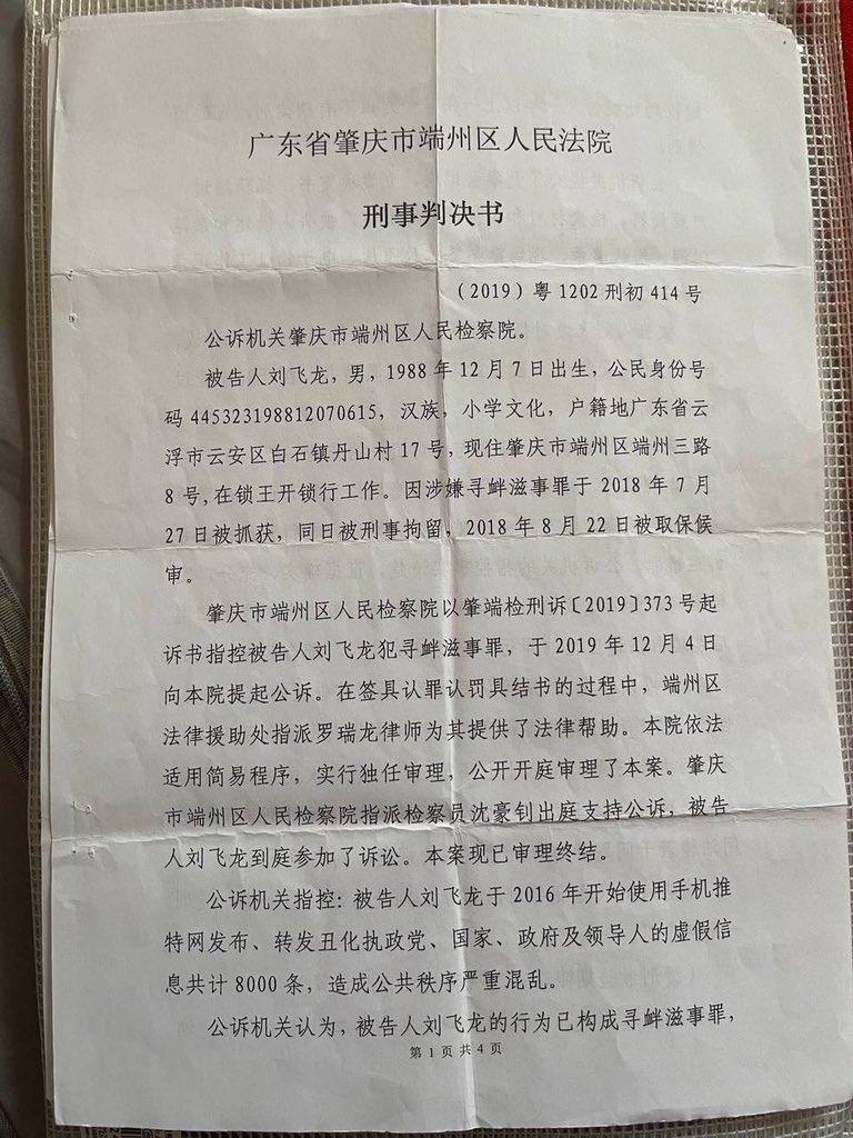 广东肇庆市居民刘飞龙的判决书。(Public Domain)