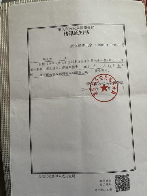 广东肇庆市居民刘飞龙被传唤的通知。(Public Domain)