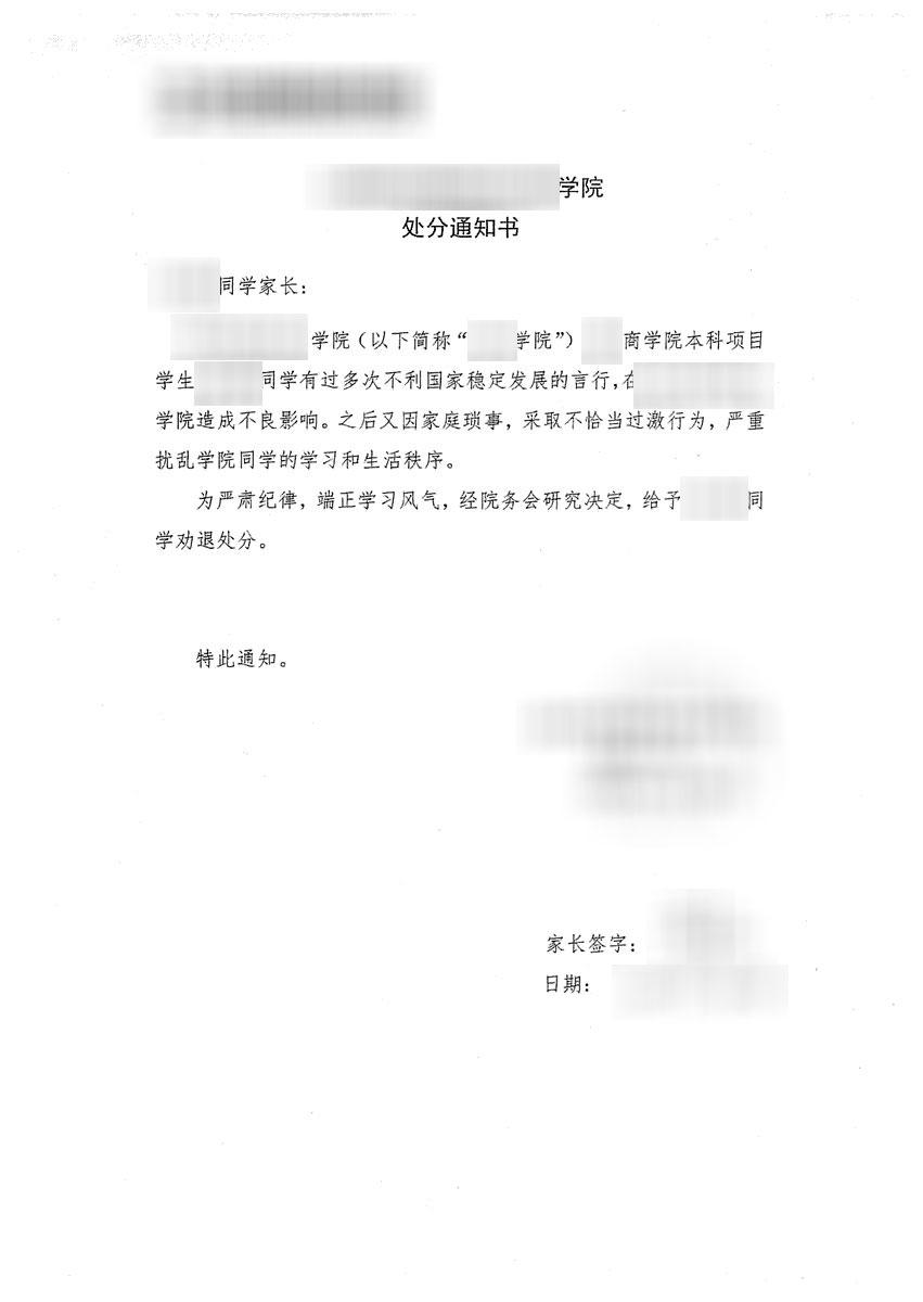 李先生今年春季被学校劝退的通知书。(李先生提供)