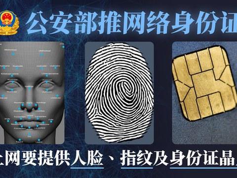 数字ID直通中国公安部,翻墙人怎么办(自由亚洲电台制图)