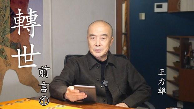 王力雄的新书、长篇小说《转世》。