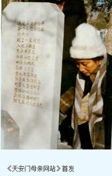 徐珏在丈夫和儿子墓前(天安门母亲网站).PNG