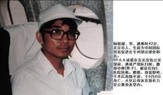 """""""六四""""遇难者杨明湖遗像(网络图片).PNG"""