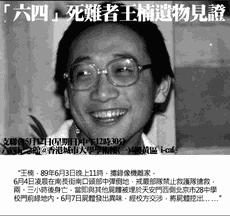 """""""六四""""遇难者王楠.PNG"""