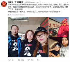 王全璋律师的太太李文组2018年1月11日(美东时间)推文.PNG