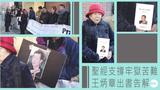 王金環在美國聖經博物館前公佈王炳章新書(RFA圖片)
