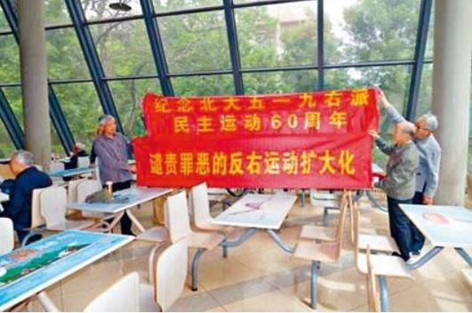 """在北大校庆119周年会场打出横幅的""""老右派""""(博绳武摄).PNG"""