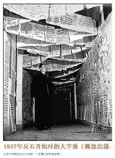 1957年北京大学的大字报.PNG