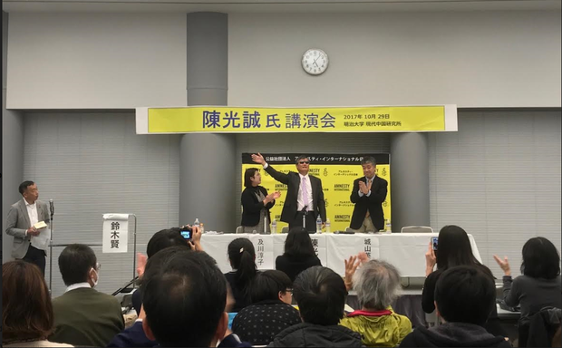 陈光诚在日本演讲会现场.PNG