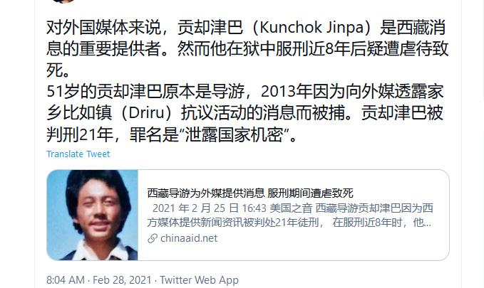 已逝的西藏抗议者贡却津巴生前是许多海外媒体的新闻来源。(截图)