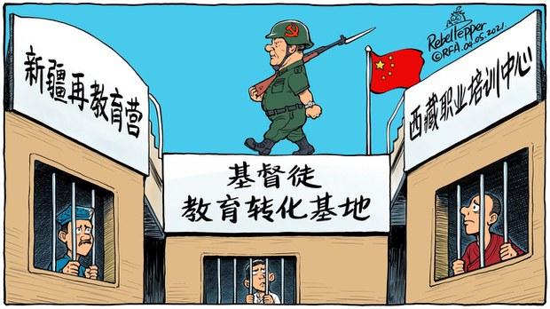 变态辣椒:中国对基督徒和在新疆、西藏设立再教育营