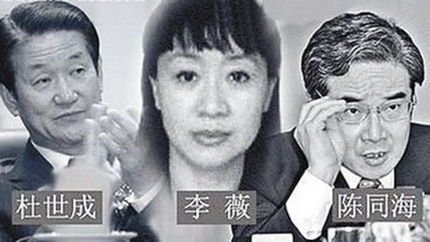 前山东省副书记兼青岛市委书记杜世成和情妇李薇以及陈同海。(Public Domain)