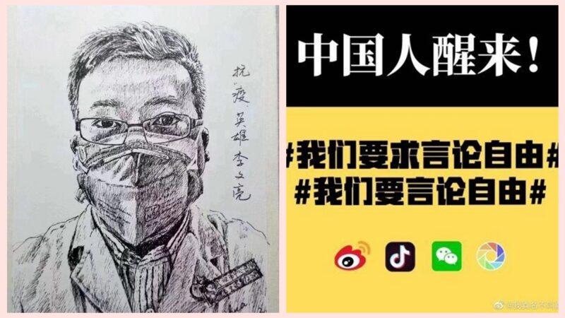 专栏   夜话中南海:卑鄙是习近平政权的通行证 高尚是李文亮医生的墓志铭