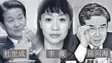 前山东省副书记兼青岛市委书记杜世成和情妇李薇以及陈同海。