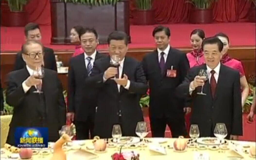 图片:中国前国家领导人江泽民、胡锦涛等人与习近平共同出席国庆招待会。(视频截图)