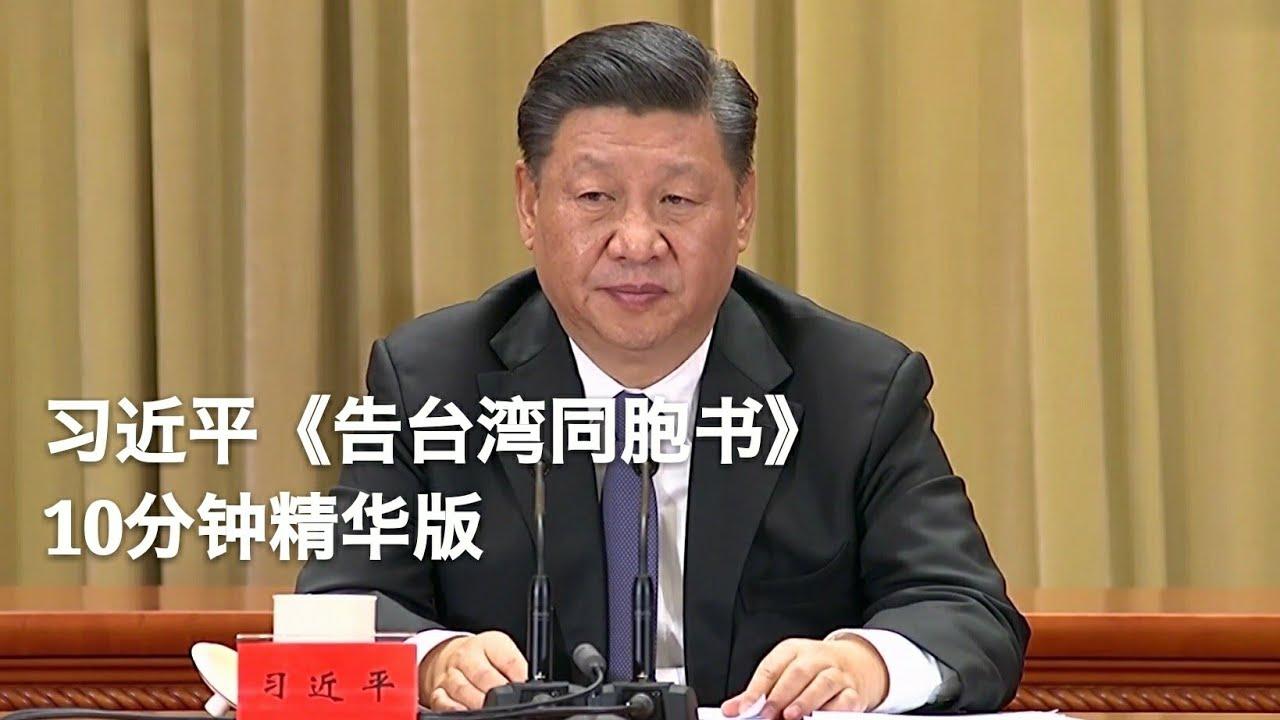 2019年习近平发表《告台湾同胞书》。(视频截图)