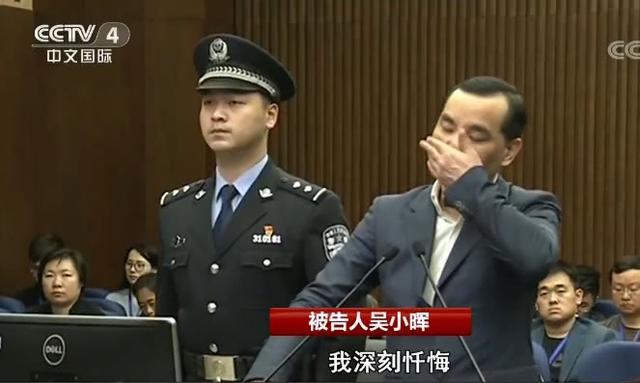 上海市第一中级人民法院对被告人吴小晖集资诈骗、职务侵占案进行一审。(视频截图/CCTV)