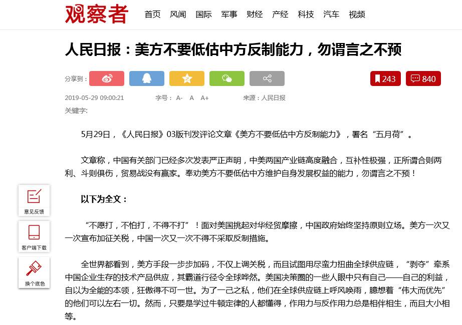"""5月29日,《人民日报》03版刊发评论文章《美方不要低估中方反制能力》,署名""""五月荷""""。 (网站截图)"""