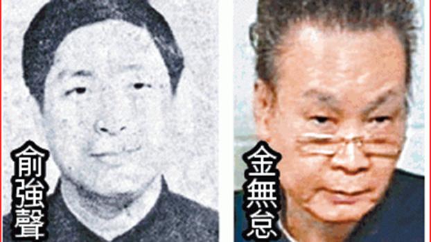 俞强声(左)和金无怠(右)。(Public Domain)