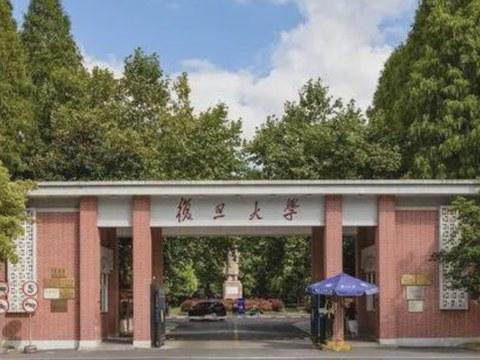 中國高等學府上海復旦大學