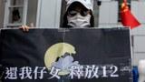 专栏 | 有问有答:追寻12名香港青年被捕,黎智英,黄之锋等被捕入狱事件,观察香港动态