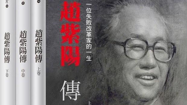 卢跃刚著《赵紫阳传》封面(禁书网)