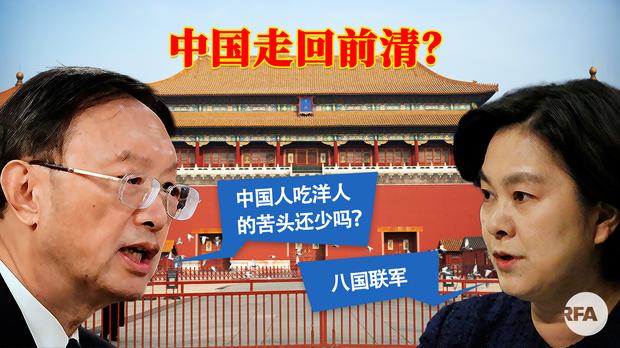 专栏 | 中国透视:从习政权近提八国联军,看其当下的际遇与心态