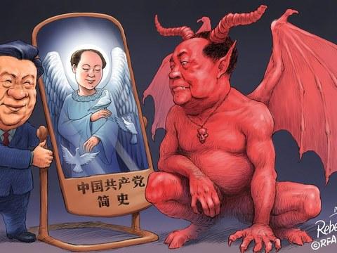 变态辣椒:中国共产党简史
