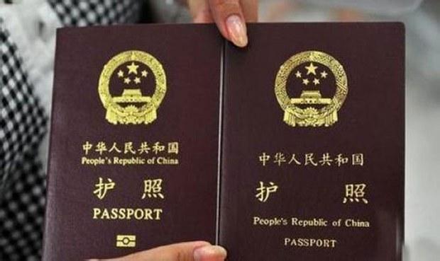 中国护照。(Public Domain)