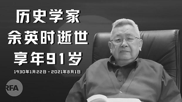 專欄   中國透視:余英時時代