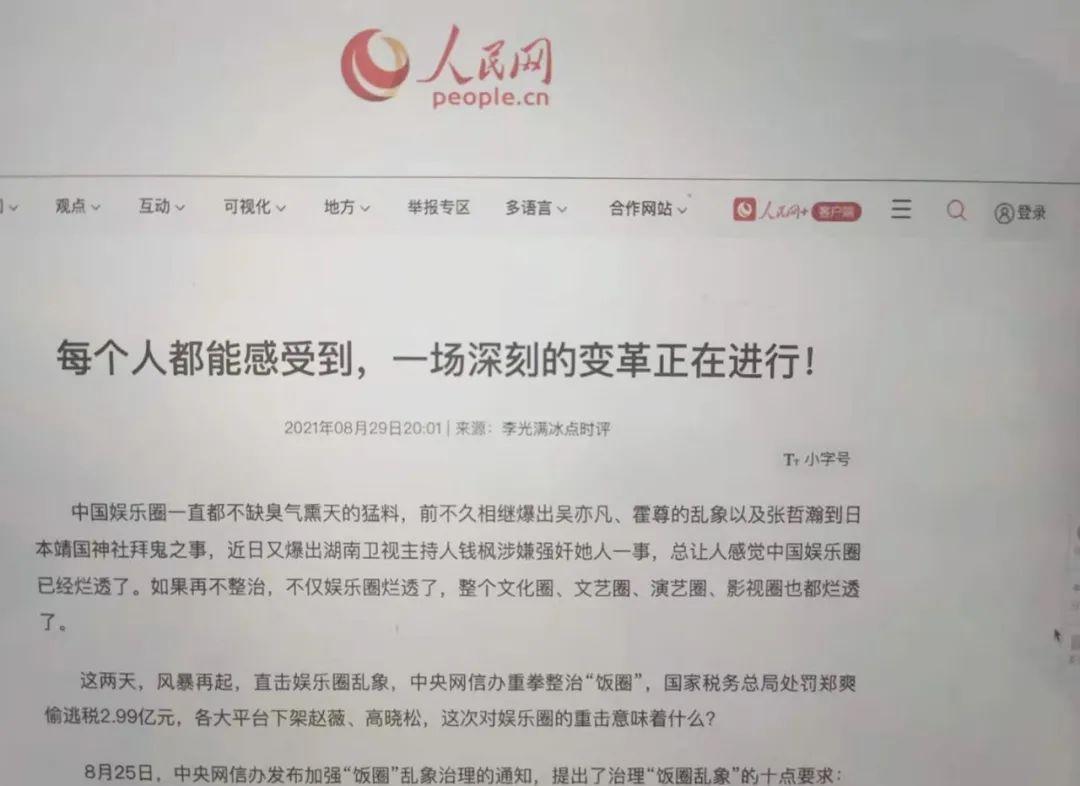 8月29日,中共中央与地方党的媒体都转载了李光满的一篇文章《每个人都能感受到,一场深刻的变革正在进行!》(Public Domain)
