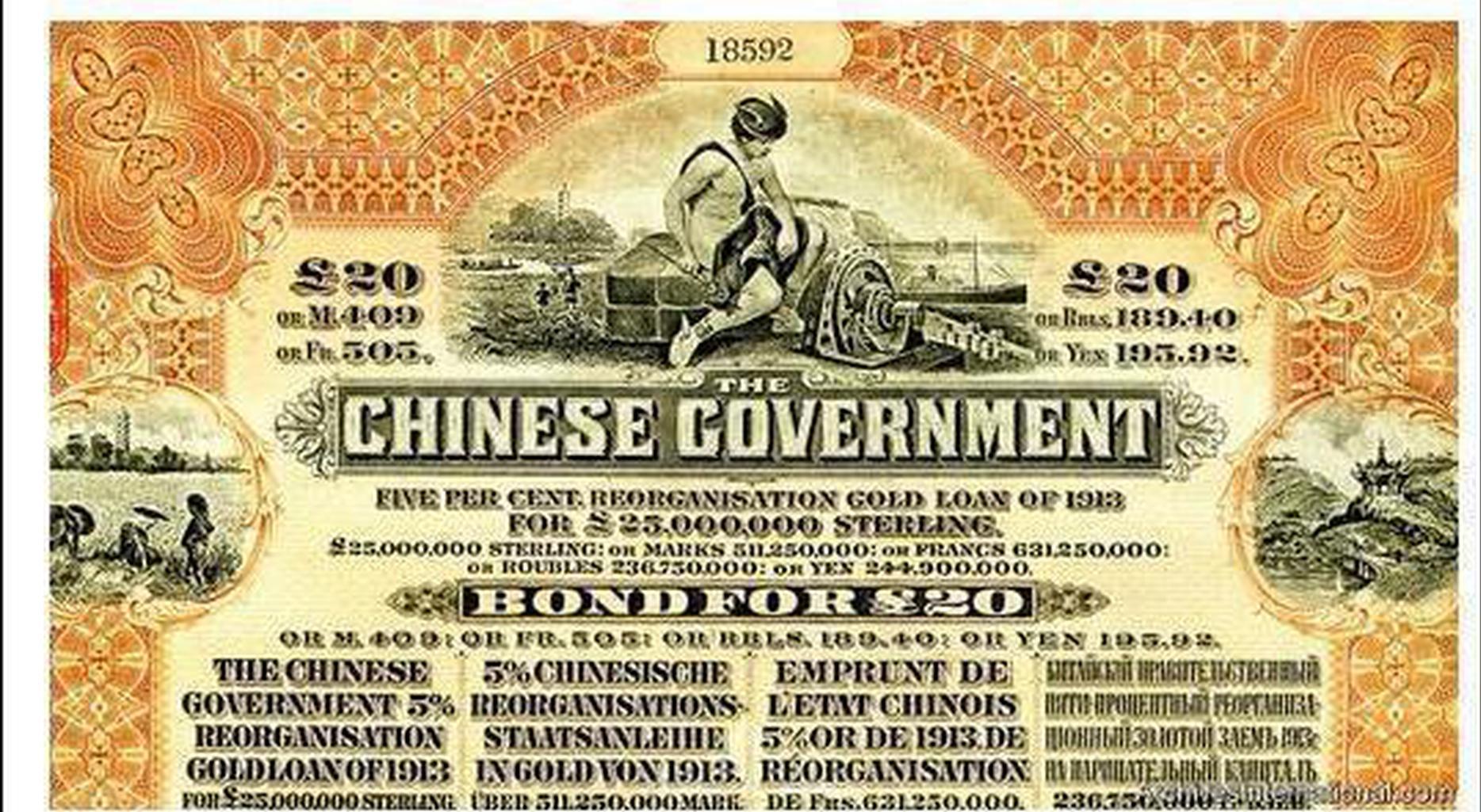 湖广铁路债券。(Public Domain)