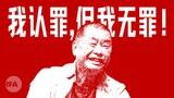"""香港黎智英等三人就""""831非法集結案"""" 認罪"""
