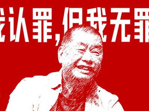 """香港黎智英等三人就""""831非法集结案"""" 认罪"""