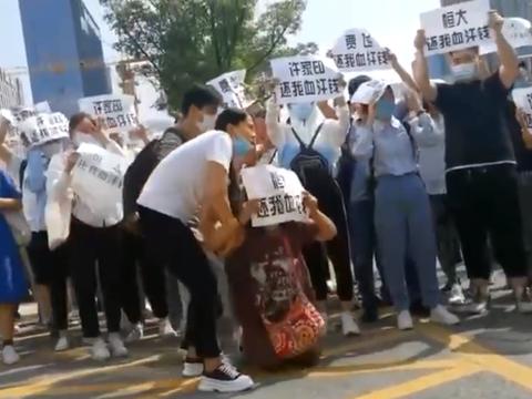 恆大財富暴雷,債權人到恆大總部抗議追討。