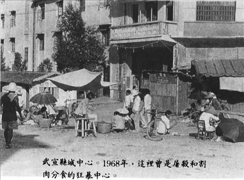 图片:作家郑义所著《红色纪念碑》一书中记载的文革期间发生人吃人事件的广西武宣县。(网络资料)