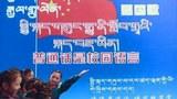 བོད་ནང་རྒྱ་ནག་གི་དྲིལ་བསྒྲགས།