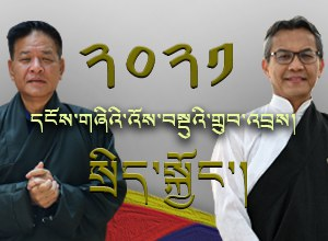 sikyong-21-final-result-banner-small.jpg