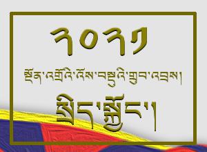 Radio Free Asia Tibetan Election banner