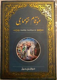 Ghojimuhemmed-Muhemmed-kitab.jpg