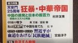 miyawaki-uyghur-xitay-basturush-terrorizim.jpg