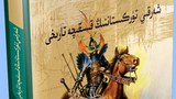 sherqiy-turkistan-tarixi.jpg
