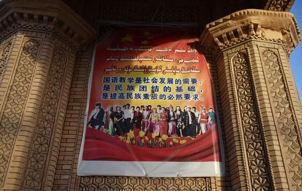 uyghur-neqqash-xitay-tili-oginish-xitaylashturush.jpg
