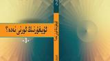 uyghur-orni-kitab-sidiq-haji-rozi-turkiye-2017.jpg