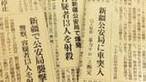 qaghiliq-hujum-saqchi-yaponiye-gezit.JPG