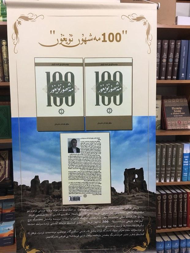 100-meshhur-uyghur-01.jpeg
