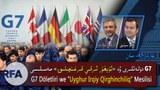 G7 دۆلەتلىرى ۋە «ئۇيغۇر ئىرقىي قىرغىنچىلىق» مەسىلىسى (نەزەر 45-سان)
